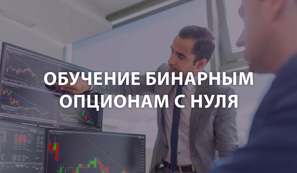 Обучение торговли бинарными опционами раздача биткоинов 2019